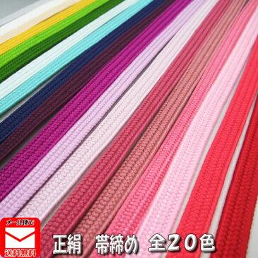 正絹 帯締め 平組み 全20色 帯締 平くみ おびじめ 和装小物 帯〆 きもの 着物 【メール便で2点まで 送料無料 】