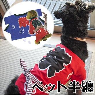 «Wang Chan-cat!» pet vest ( cloth kimono yukata for dogs dog dog dog pussy happi happi )