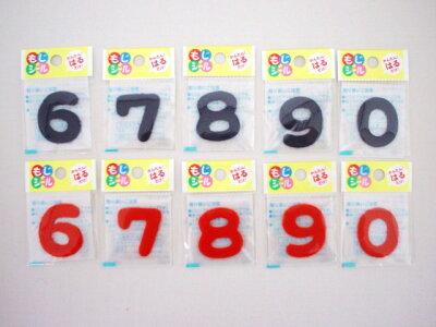 【メール便OK!】もじシール 「67890」 【楽ギフ_包装】05P10Jan15