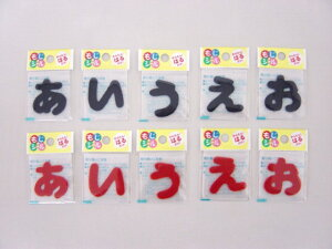 【メール便OK!】もじシール 「あいうえお」 【楽ギフ_包装】05P10Jan15