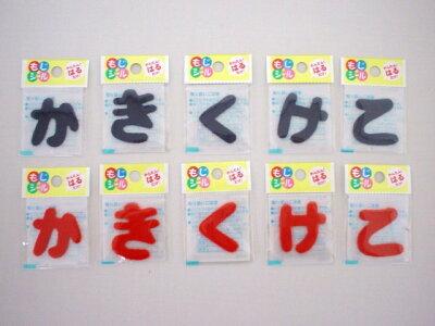 【メール便OK!】もじシール 「かきくけこ」 【楽ギフ_包装】05P10Jan15