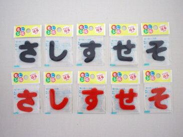 【メール便OK!】もじシール 「さしすせそ」 【楽ギフ_包装】05P10Jan15