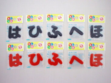 【メール便OK!】もじシール 「はひふへほ」 【楽ギフ_包装】05P10Jan15