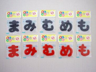 【メール便OK!】もじシール 「まみむめも」 【楽ギフ_包装】05P10Jan15
