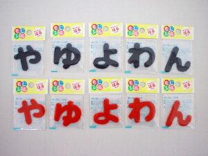 【メール便OK!】もじシール 「やゆよわん」 【楽ギフ_包装】05P10Jan15 【マラソン…