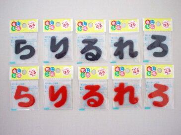 【メール便OK!】もじシール 「らりるれろ」 【楽ギフ_包装】05P10Jan15