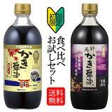 【お試し・送料無料・初回限定】かき醤油食べ比べお試しセット