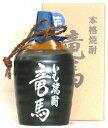 菊水酒造 土佐 芋焼酎 竜馬 25度 陶器壷入り 720ml【GB3倍祭り201209_2】
