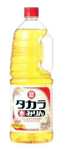 タカラ 本みりん1.8Lペットボトル
