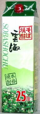 雲海酒造 そば焼酎 雲海 1800ml 紙パック