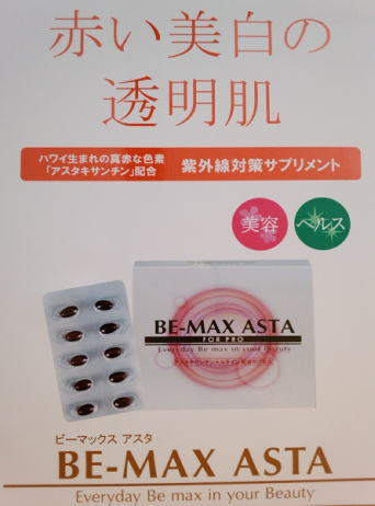 BE-MAX ASTA 60カプセル入 ビーマックス アスタ【正規販売店】【5】