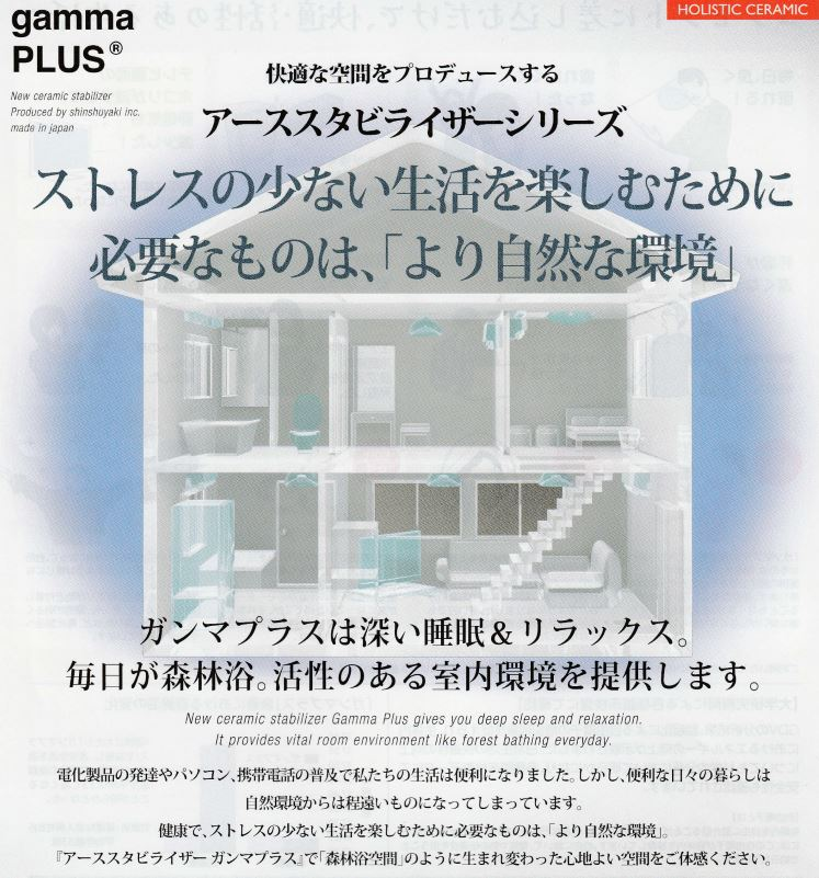 森修焼(しんしゅうやき)アーススタビライザー ガンマプラス【ポイント10倍】【10】