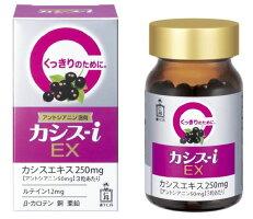 森下仁丹カシス-iEX60粒2個セット【送料無料】