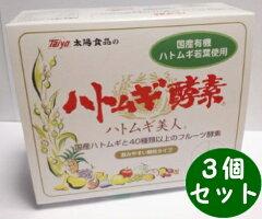 太陽食品ハトムギ酵素ハトムギ美人(2.5g×60包)3個セット