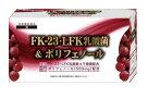 FK-23・LFK乳酸菌&ポリフェノール4粒×30包【送料無料】【10】