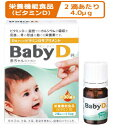 森下仁丹 BabyD(ベビーディー) 3.7g(約90滴分) 10個セット【送料無料】【栄養機能食品】