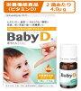 森下仁丹BabyD(ベビーディー)3.7g(約90滴分)2個セット【送料無料】【栄養機能食品】