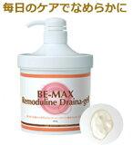 【正規販売店】BE-MAX Remoduline Draina-gel(リモデュリン ドレナージェル)600g【送料無料】【10】