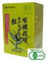創健社 有機栽培キダチアロエ 粒(55g) サプリ サプリメント アロエ