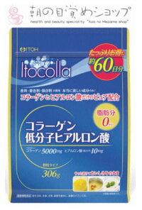 イトコラコラーゲン低分子ヒアルロン酸約60日306g2個セット【送料無料】
