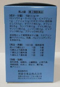 【あす楽】【第2類医薬品】ホノミ漢方気上錠450錠【送料無料】【5】めまい・耳鳴り
