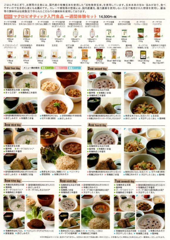 オーサワジャパン マクロビオティック 入門食品 一週間体験セット(ガイドブック入り)1セット