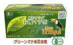 飲むサラダ有機マテ茶(ティーバッグ)75g(3g×25包)3個セット【有機JAS認定】