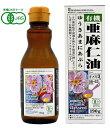 紅花食品 有機亜麻仁油 190g 2本セット【有機JAS認定】フラックスシードオイル