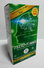 【あす楽】プラズマローゲンBOOCSソフトカプセル60粒【送料無料】国産ホタテ貝