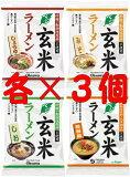 オーサワジャパン オーサワのベジ玄米ラーメン(しょうゆ・みそ・しお・坦々麺)各3個づつ
