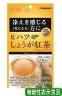 マルマンH&Bヒハツしょうが紅茶(1.5g×7包)3個セット【送料無料/ネコポス発送】【機能性表示食品】