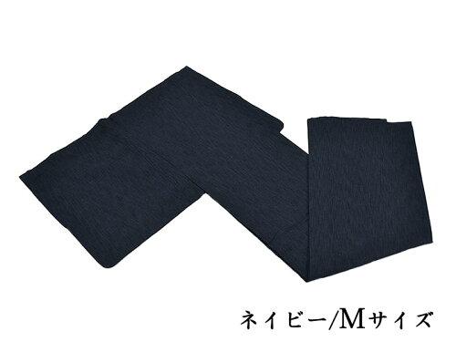 男物 プレタゆかた Mサイズ -紺/無地- [ 1508-1867 ] 【仕立て上がり・既製品・すぐ着られる...