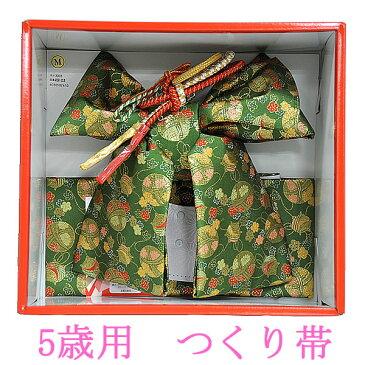 七五三5歳女の子用 結び帯 中/単品 −手毬/緑−  [ 1609-2122 ] 【しちごさん・着物・きもの・五歳・作り帯・日本製・ギフト・プレゼント・贈り物・てまり・和柄・ゴールド・金襴・白・ピンク】