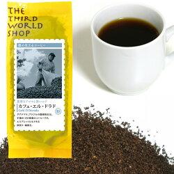 フェアトレードカフェ・エル・ドラド(粉・細挽き)*-*顔の見えるフェアトレードコーヒー*-*