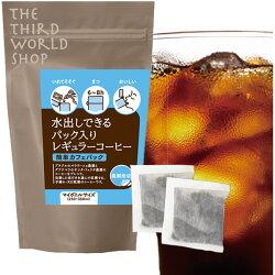 簡単カフェパック【フェアトレードコーヒー】