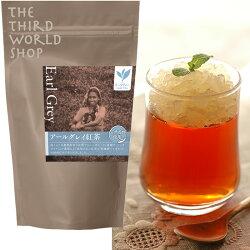 フェアトレードアールグレイ紅茶