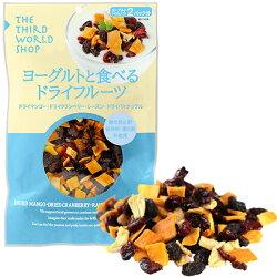 ヨーグルトと食べるドライフルーツ【オーガニック有機栽培】【添加物不使用】