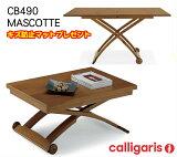 Calligaris カリガリス 昇降&伸長 デザイナーズテーブル Mascotte CS490 マスコット木製P201ウォールナット傷防止テーブルマットプレゼント