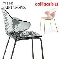 カリガリスダイニングチェアcalligaris正規ディーラー店CS1845SAINTTROPEZサントロペチェア