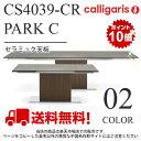 Calligaris カリガリス ダイニングテーブル CS4039-CR PARK パーク セラミック 3段階伸長式 セラミック...