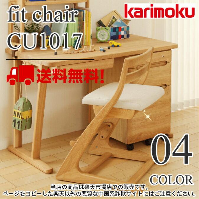 【送料無料】カリモク フィットチェア木製学習チェアCU1017fitchair