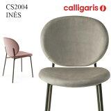 calligaris  カリガリス ダイニングチェア CS2004 IINES イネスファブリック(人工スェード)椅子 金属脚