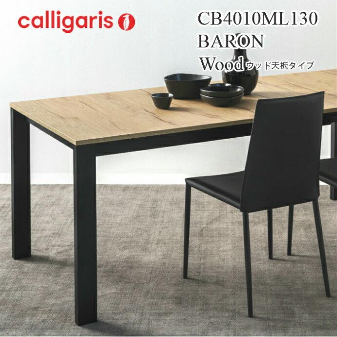 Calligaris カリガリス ダイニングテーブルBaron バロン CS4010-ML130伸長式 ウッド天板(メラミン化粧板)+金属脚