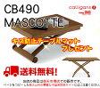 【キズ防止マットプレゼント】Calligaris Mascotte CS/490P201ウォールナット【室内設置込み】木製天板 (カリガリス マスコット) 伸長式リフティングテーブル