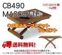【キズ防止マットプレゼント】CalligarisMascotteCS/490P201ウォールナット【室内設置込み】木製天板(カリガリスマスコット)伸長式リフティングテーブル