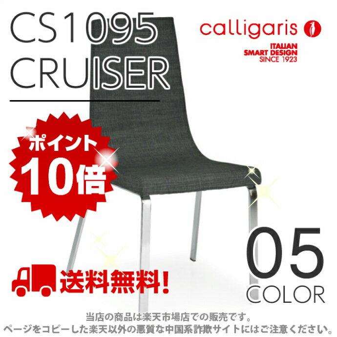 calligaris カリガリス  正規ディーラー店CruiserCS/1095 クルーザー 脚P77クローム(ツヤあり)