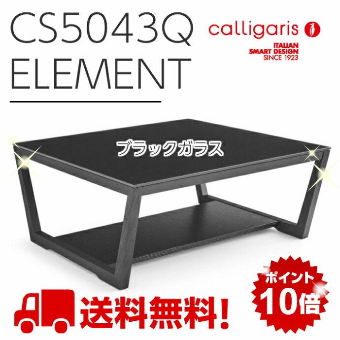Calligaris 正方形リビングテーブル CS5043Q ELEMENT天板ブラックガラス 木部P173グラファイト