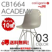 【ポイント10倍】【送料無料】calligarisカリガリス正規ディーラー店CB1664ACADEMYアカデミーチェア