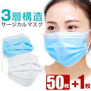 マスク 50枚+1枚セット 使い捨て サージカルマスク 51