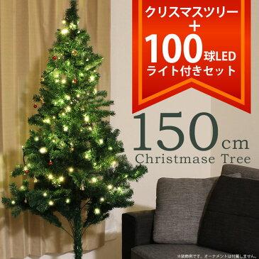 クリスマスツリー 150cm ヌードタイプ 100球LEDイルミネーション付き ヌードツリー 電飾セット おしゃれ 北欧 スリム コンパクト あす楽対応